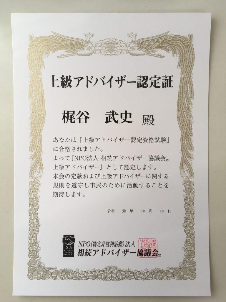NPO法人相続アドバイザー協議会の上級アドバイザーに認定されました。