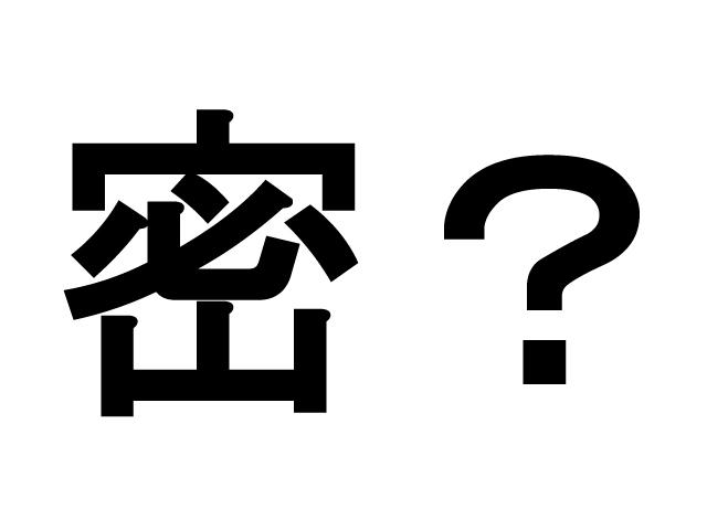 あなたの今年の漢字一文字は?