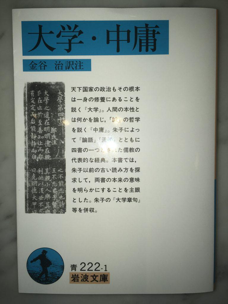 中国古典をまた買ってしまいました。