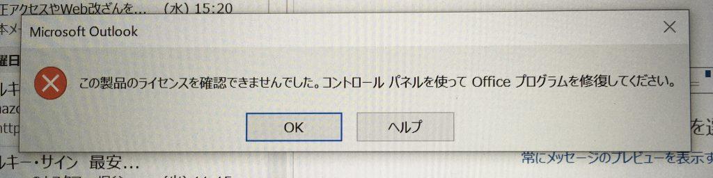 WindowsアップデートによるOfficeのエラーから考えるいざという時への備えと心構え