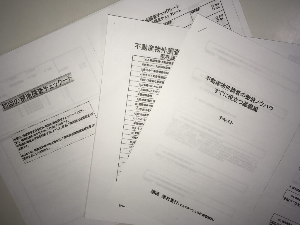不動産物件調査に関するセミナーに参加しました。