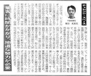 週刊ビル経営(2012年12月)