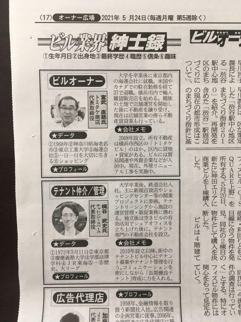 週刊ビル経営(ビル業界紳士録)