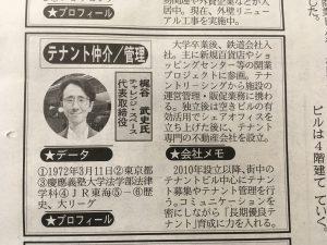週刊ビル経営掲載(2021年5月)